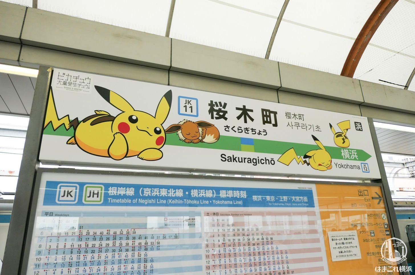 桜木町駅 駅名表示板