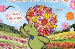 ガーデンネックレス横浜2018「里山ガーデン」の魅力をアップして秋に期間限定再オープン!