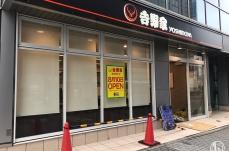 横浜駅東口に「黒い吉野家」が2018年8月10日オープン!ファミマ跡地