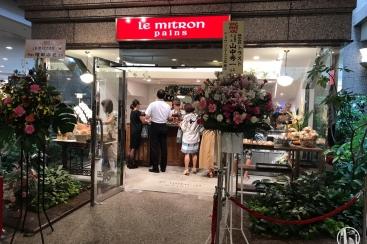 ベーカリー「ル・ミトロン」がみなとみらいにオープン!ゴディバ 横浜ランドマーク跡地