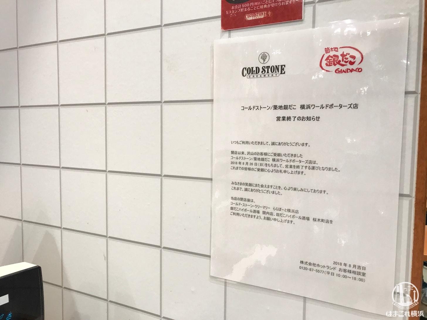 横浜ワールドポーターズのコールドストーン・築地銀だこが2018年8月26日に閉店