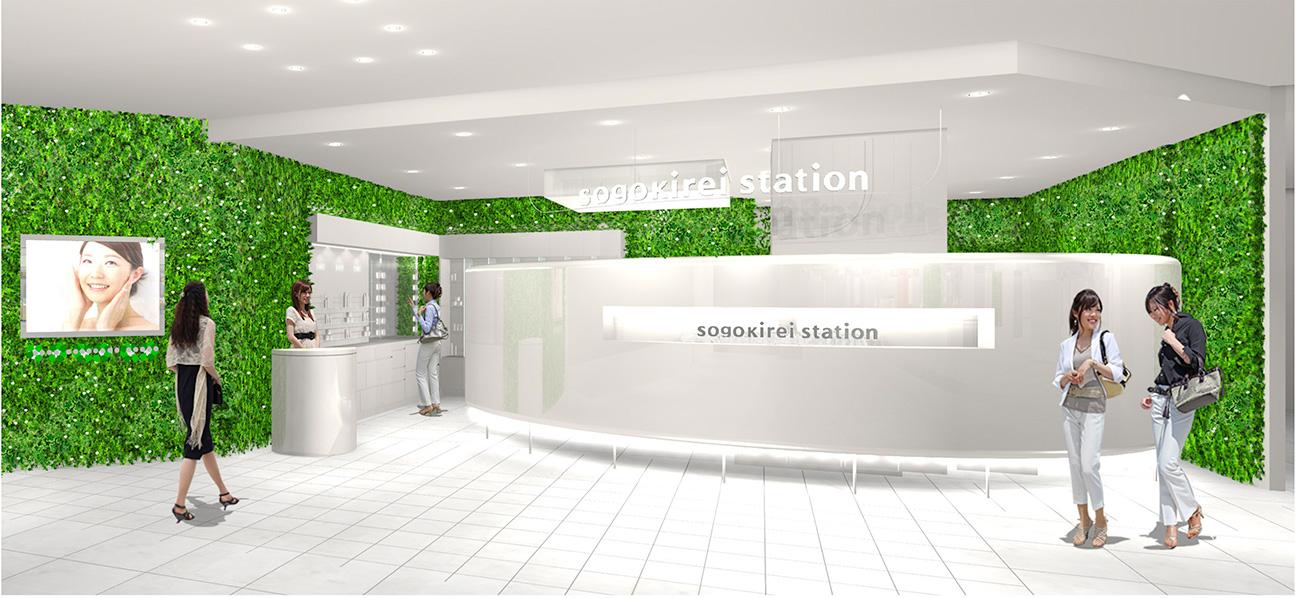 ソゴウキレイ ステーション イメージ