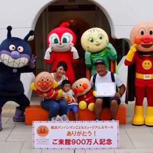 横浜アンパンマンこどもミュージアム&モール 入館者数900万人達成!
