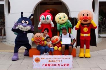 横浜アンパンマンこどもミュージアム&モール 2018年8月9日に入館者数900万人達成!