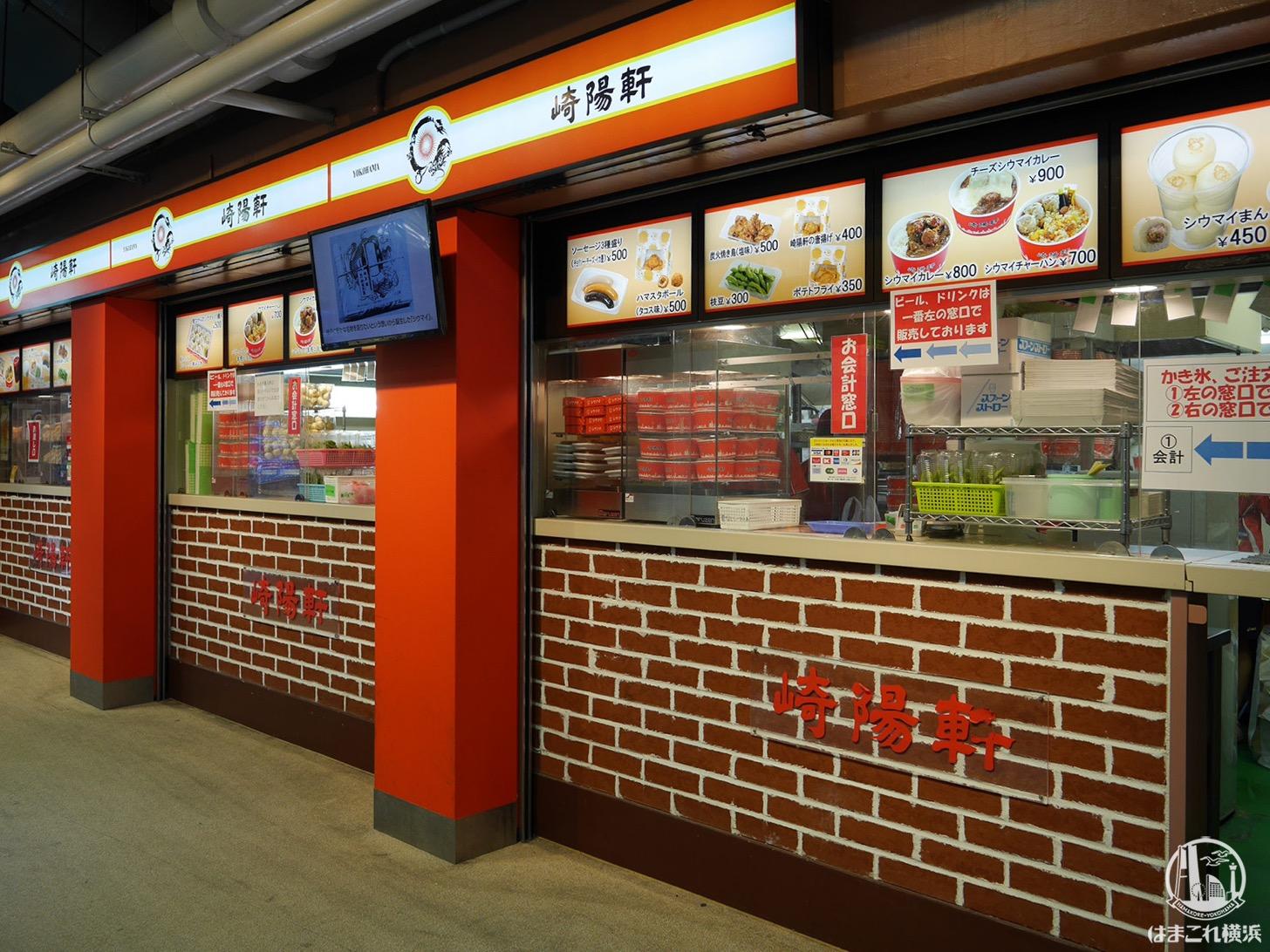 崎陽軒 内野BAY SIDE店(1塁側・1ゲート付近)