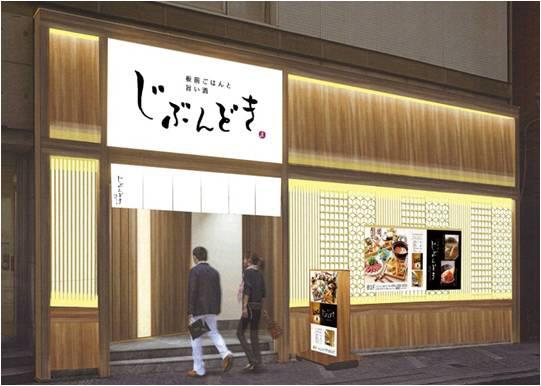 横浜駅「じぶんどき」が9月6日オープン!全室個室で京風創作和食を提供
