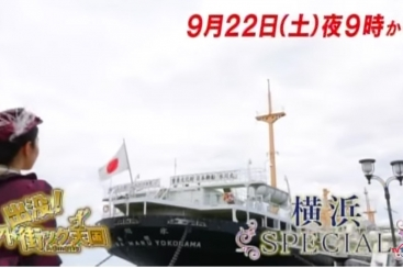 アド街ック天国「横浜スペシャル」を2018年9月22日に放送!