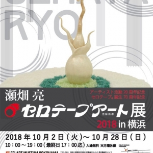 セロテープアート(R)展 2018 in 横浜