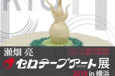 瀬畑 亮 セロテープアート展 2018 in 横浜、10月2日より開催!