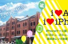 iPhoneケース展 2018、横浜赤レンガ倉庫で9月22日より開催!ケース販売・ワークショップなど