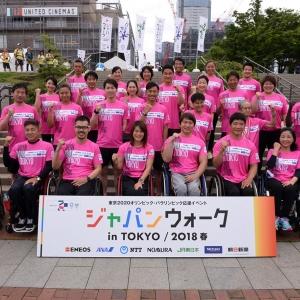 ジャパンウォーク in YOKOHAMA 2018 秋