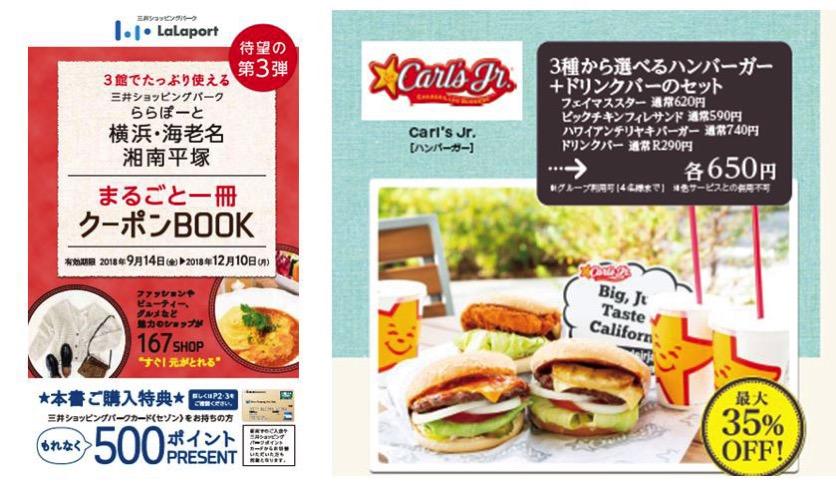 ららぽーと神奈川エリアのクーポンブック「まるごと一冊クーポンBOOK」が発売!