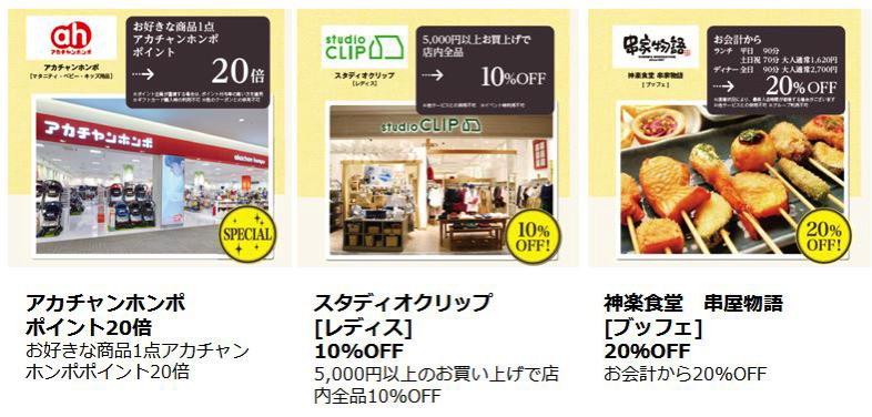 まるごと一冊クーポンBOOK ららぽーと横浜 クーポン例