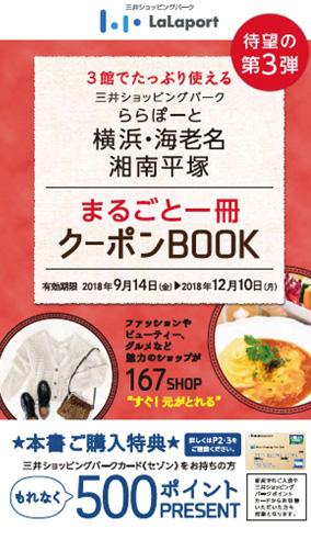 ららぽーと神奈川エリアのクーポンブック「まるごと一冊クーポンBOOK」が本日発売!