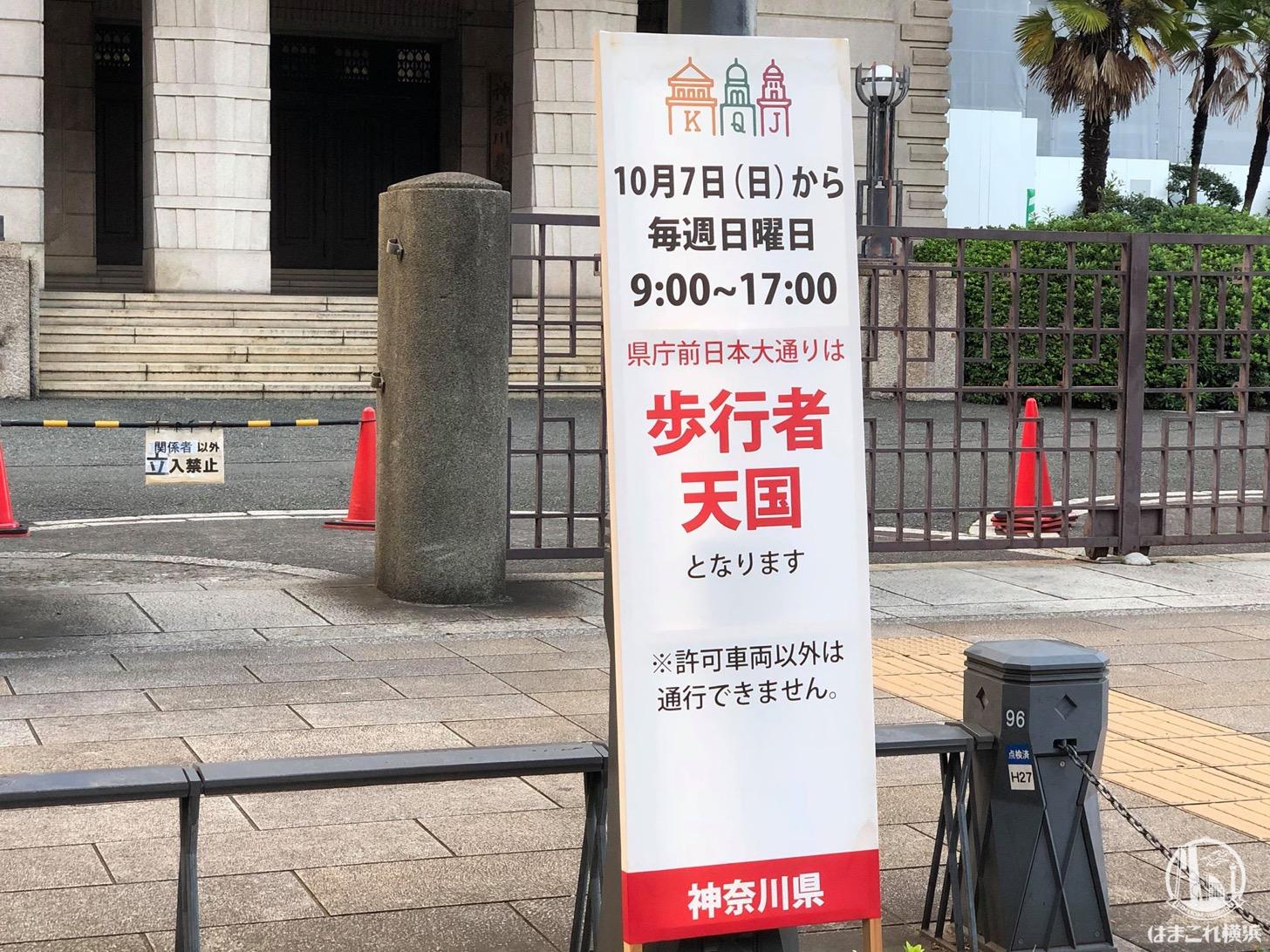 日本大通りが毎週日曜日、歩行者天国に!10月より