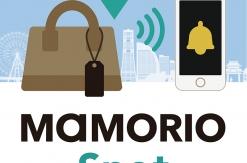 パシフィコ横浜、MICE施設として世界初の「IoTお忘れ物自動通知サービス」提供開始
