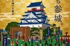 お城EXPO 2018、パシフィコ横浜で12月開催!春風亭昇太さんの参加も