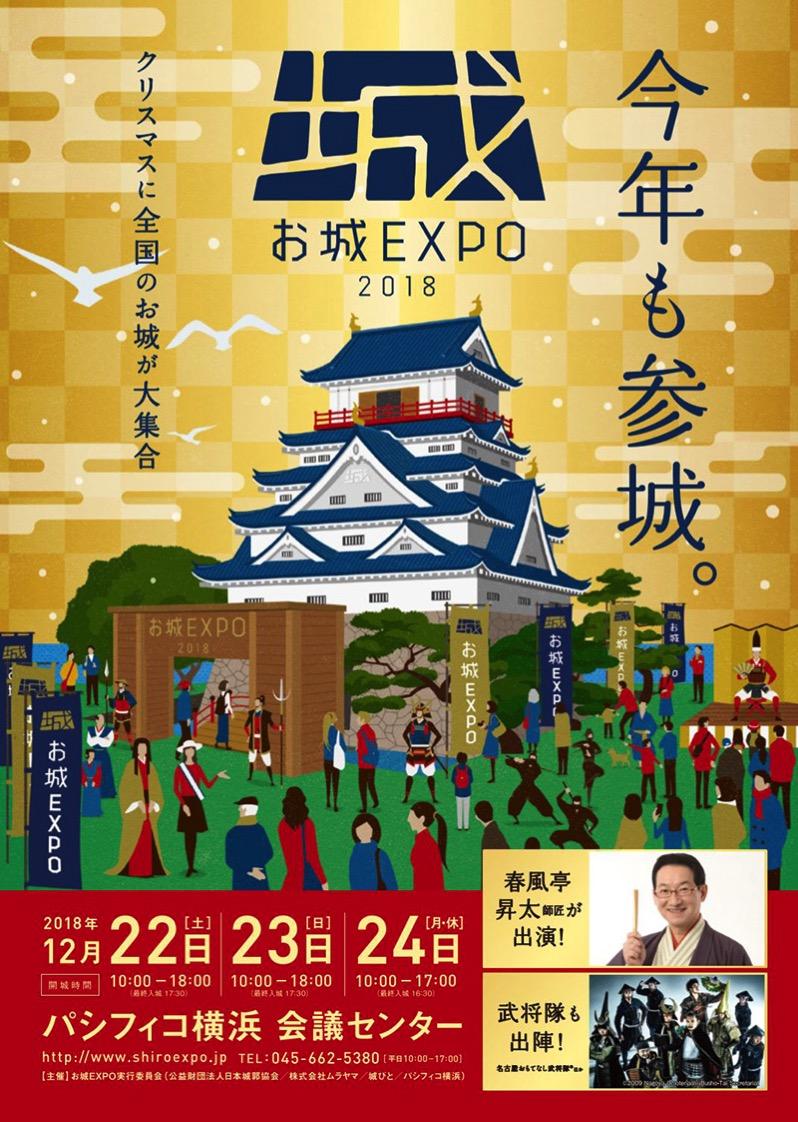 お城EXPO 2018 開催概要