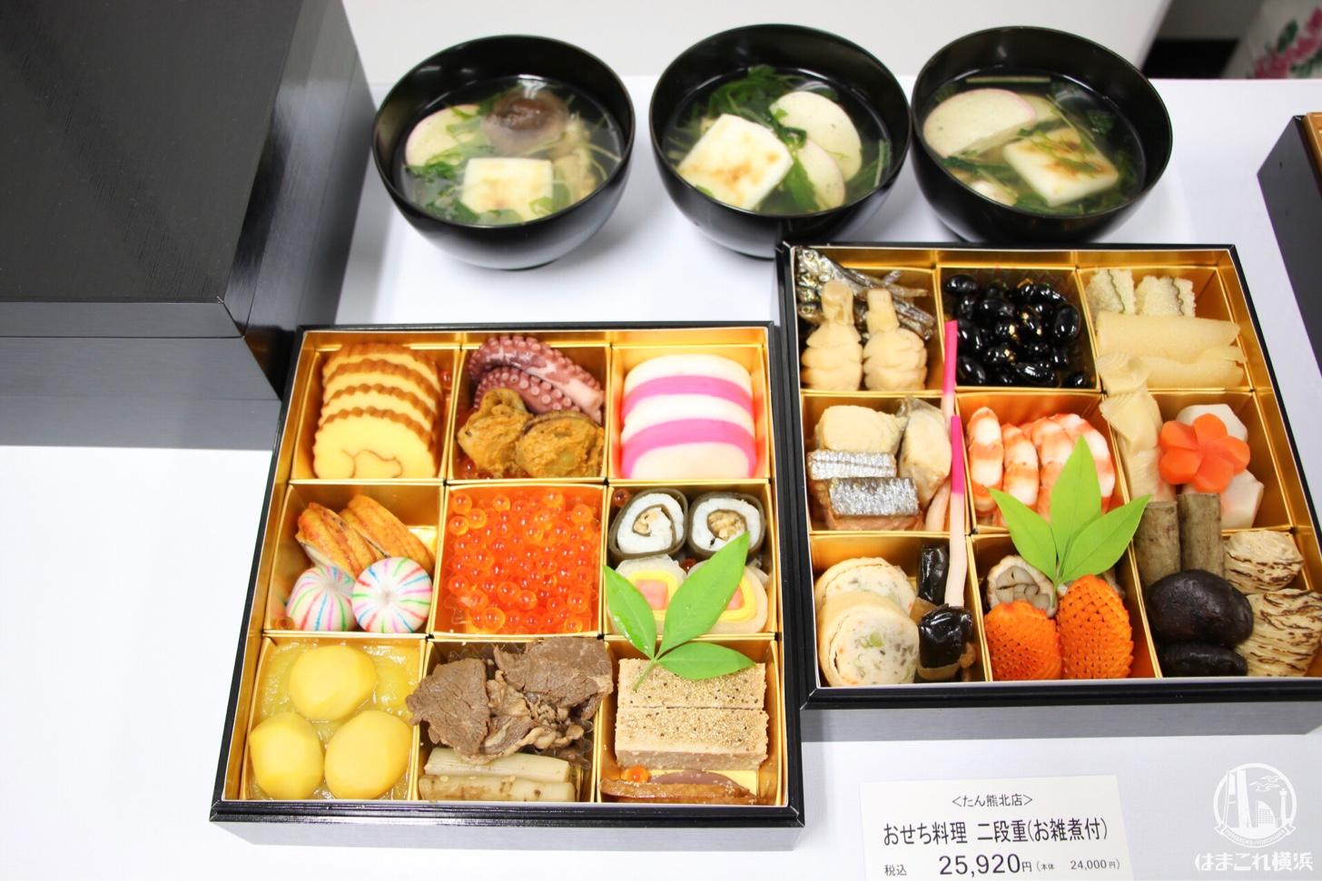 たん熊北店 おせち料理 二段重(お雑煮付)