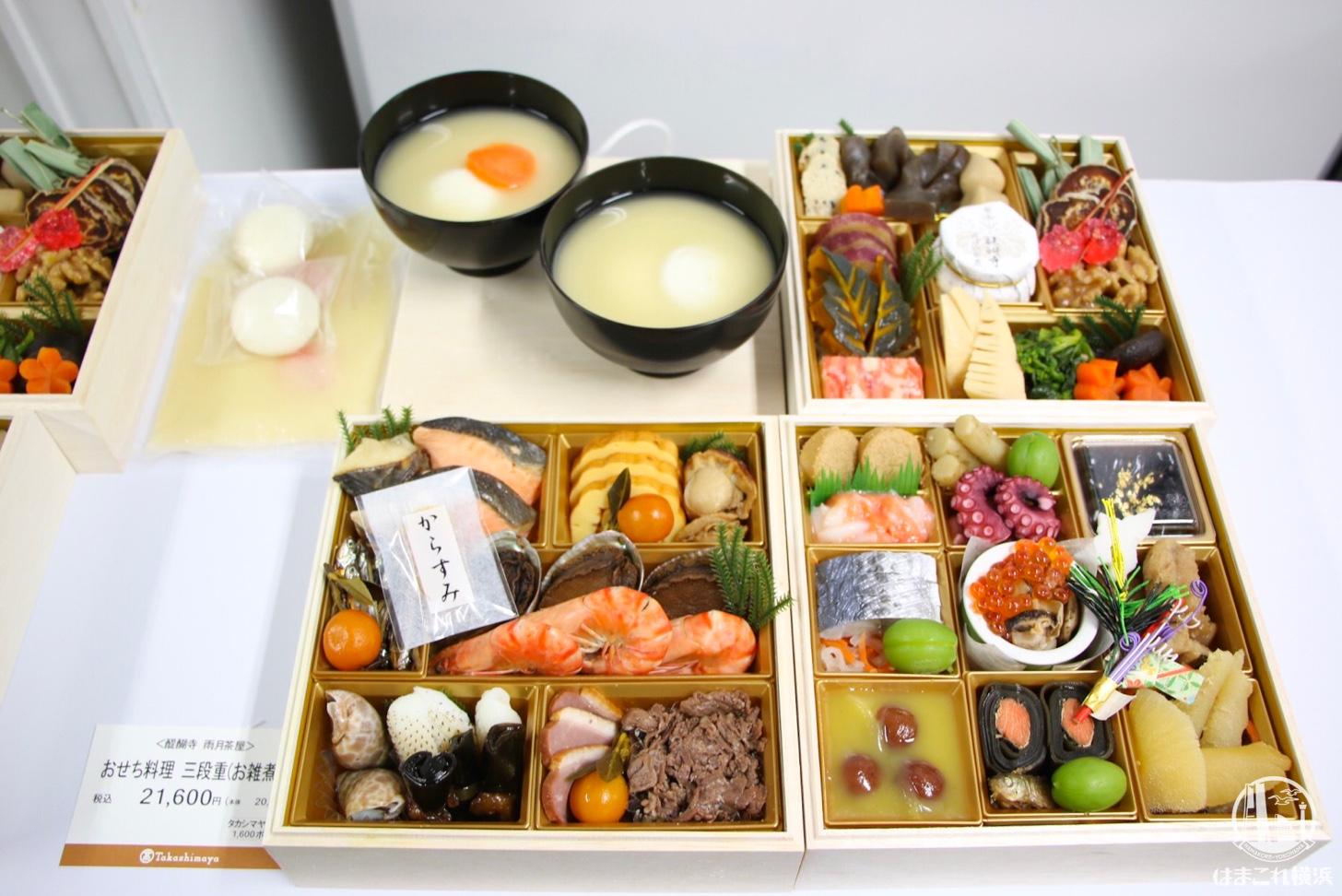 醍醐寺 雨月茶屋 おせち料理 三段重(お雑煮付)