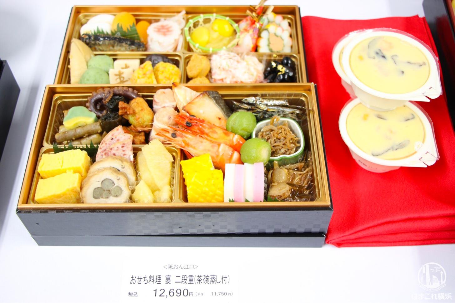 祇おん江口 おせち料理 宴 二段重(茶碗蒸し付)