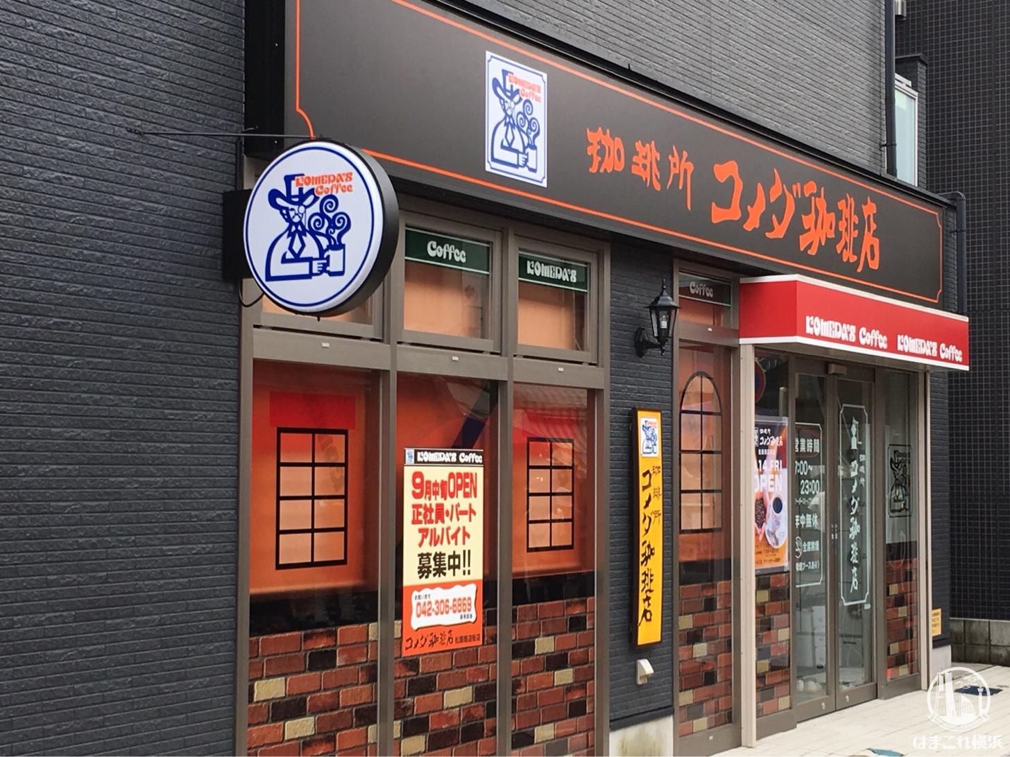 コメダ珈琲店、洪福寺松原商店街に2018年9月中旬オープン予定!