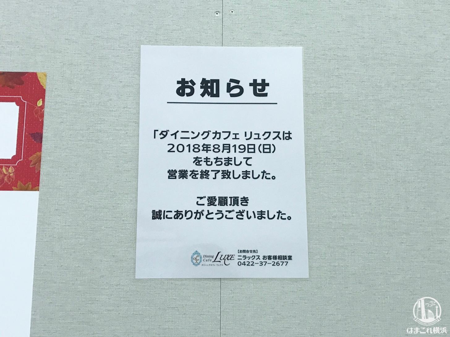 ダイニングカフェ リュクス 閉店のお知らせ