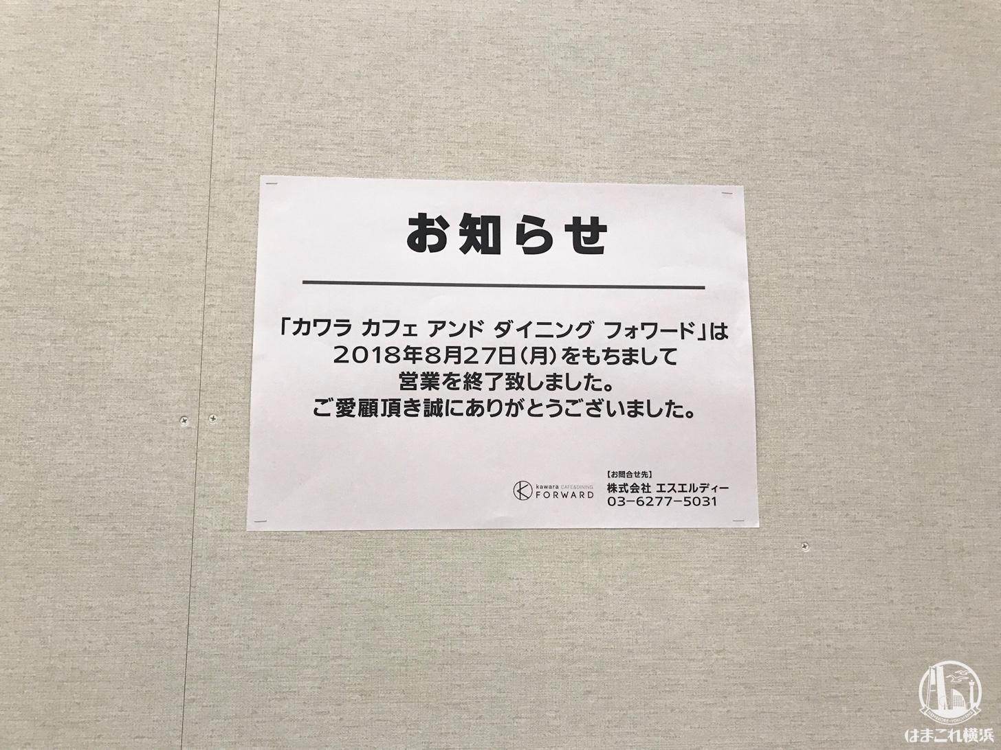 カワラ カフェ アンド ダイニング フォワード 閉店のお知らせ