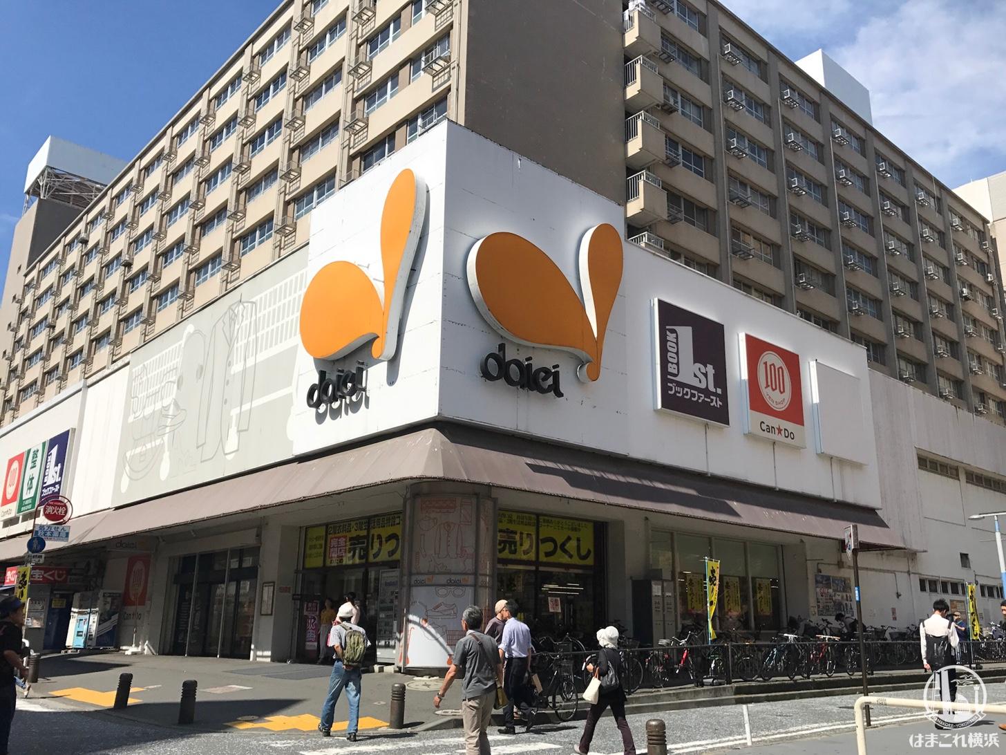 衝撃…横浜駅「ダイエー」が完全閉店へ!売りつくしセール実施