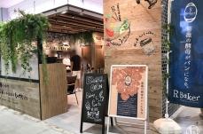 マークイズの「アールベイカー」がリニューアルしてベーカリー・カフェに!