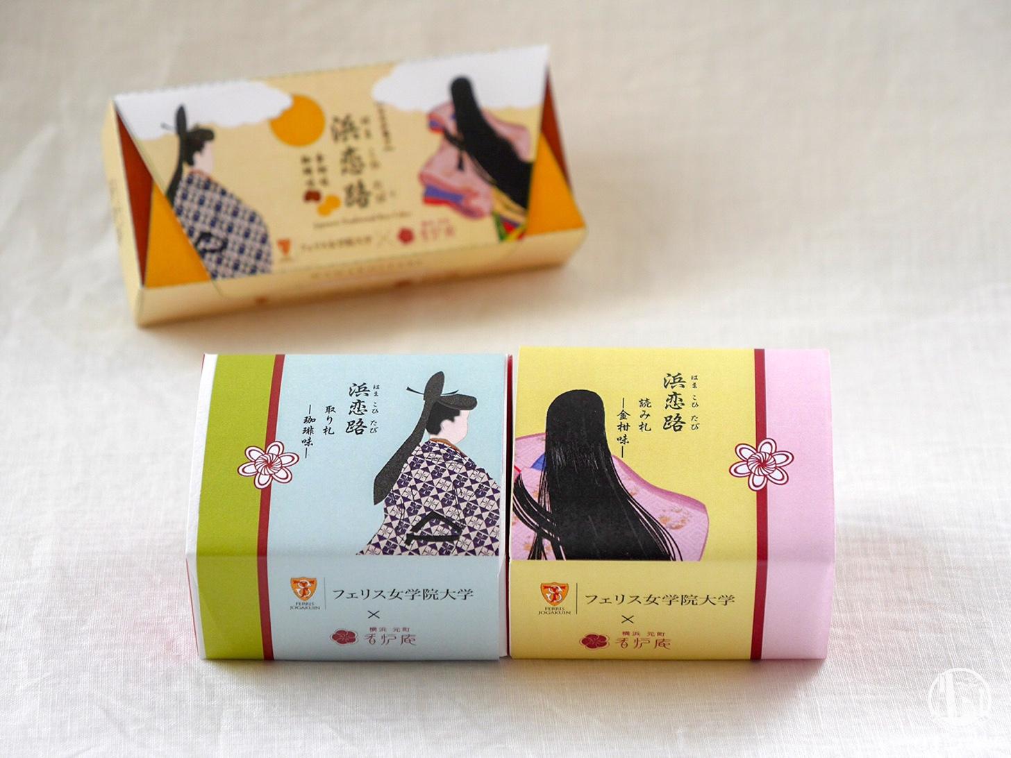取り札(珈琲味)・読み札(金柑味)全2種 2種が入るパッケージもあり