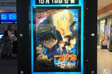名探偵コナン「ゼロの執行人」4D上映決定!横浜の上映映画館