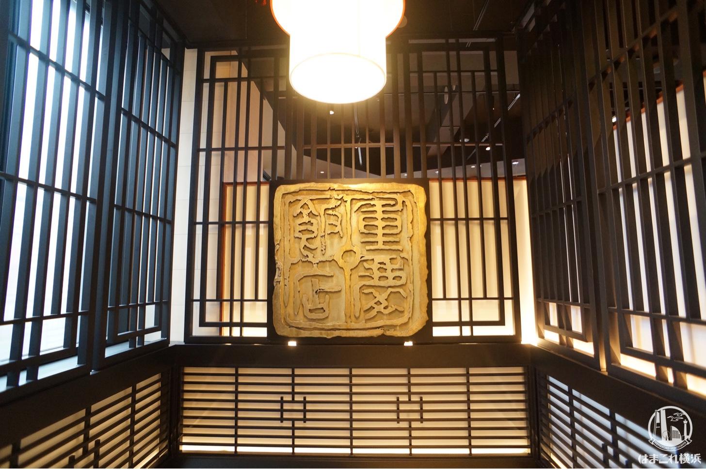 重慶飯店 別館から移動した看板