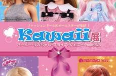 横浜人形の家「Kawaii展」にリカちゃん・バービーなど人気ドール集結!オリジナル リカちゃんも