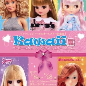 横浜人形の家「Kawaii展」にリカちゃん・バービーなど集結!オリジナル リカちゃんも