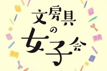 文房具の女子会、横浜ロフトで初開催!鳩居堂との限定アイテムや江ノ電文具