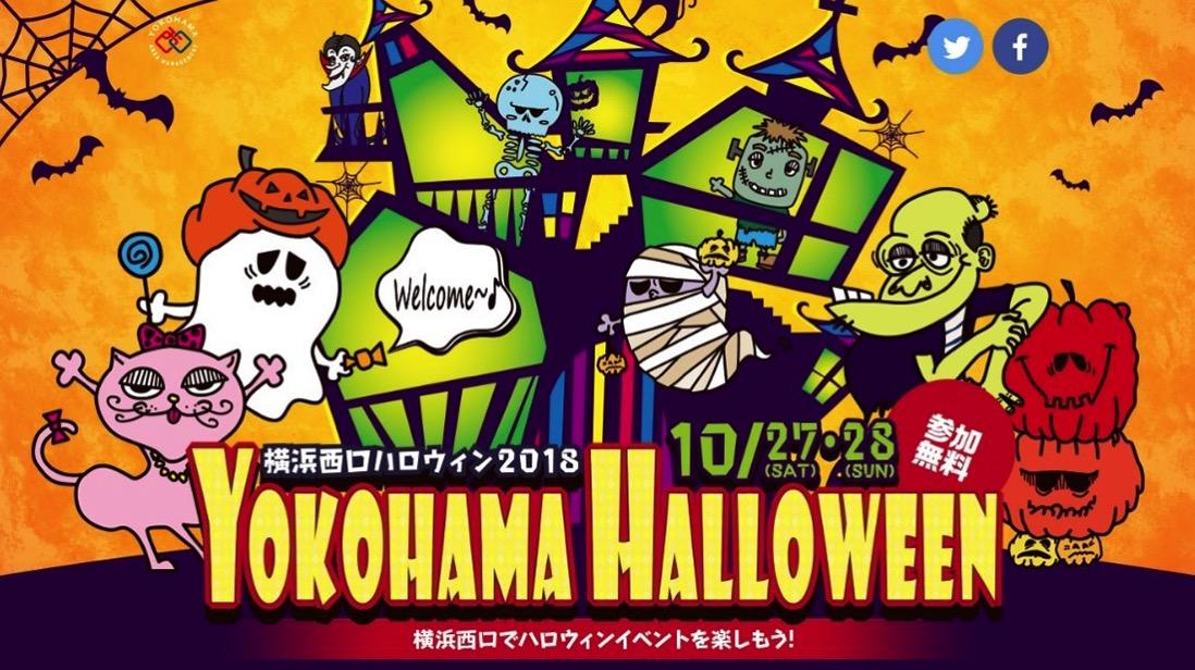 横浜西口ハロウィン2018 10月27日・28日に開催!仮装やウォーキング