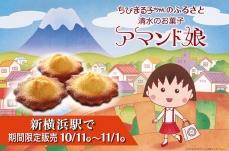静岡銘菓「アマンド娘」のちびまる子ちゃんパッケージが新横浜駅で期間限定販売