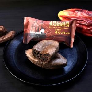 ありあけ「黒船ハーバー」がリニューアル!チョコが濃厚なガトーショコラ仕立てに