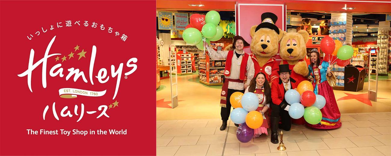 ハムリーズ 横浜ワールドポーターズ店、11月30日に日本初上陸!英国最古の玩具店