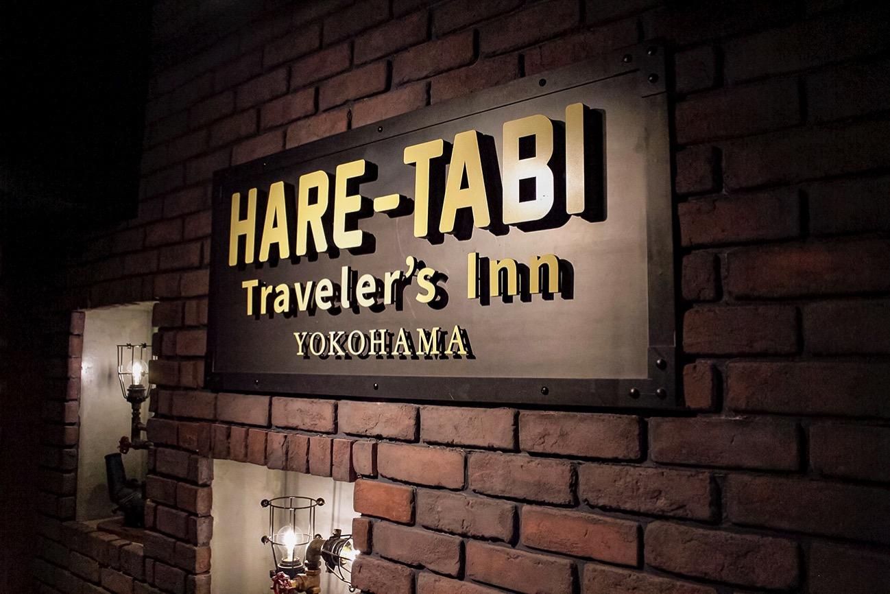 横浜中華街に港横濱ホステル「ハレタビトラベラーズインヨコハマ」が誕生!