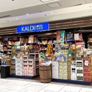 カルディコーヒーファーム ルミネ横浜店オープン!サンクゼール跡地