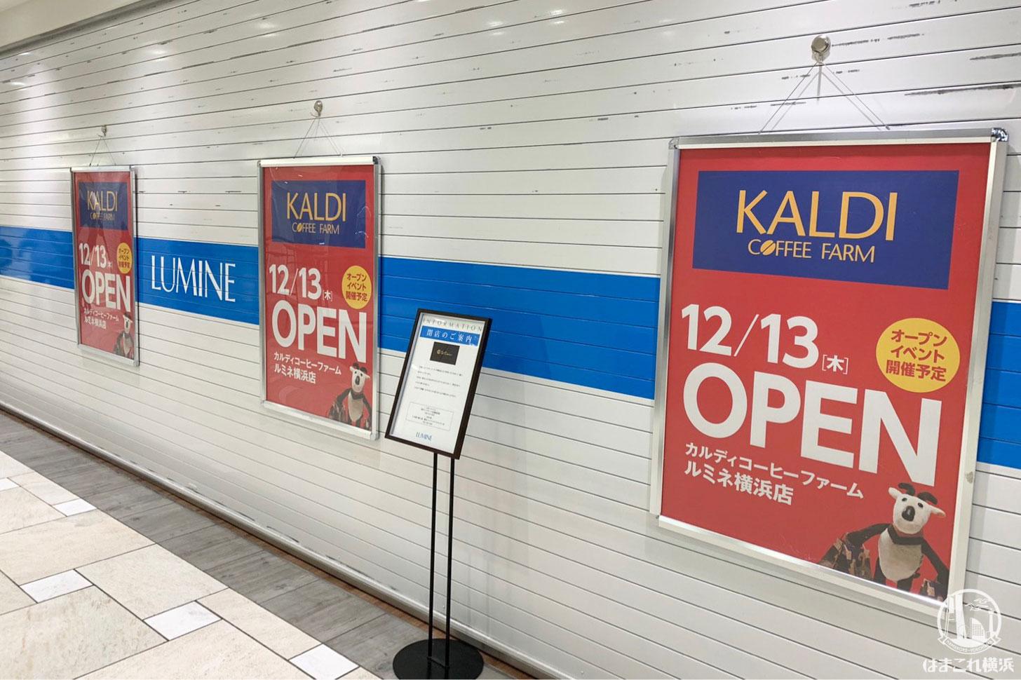 カルディコーヒーファーム ルミネ横浜店 オープン情報