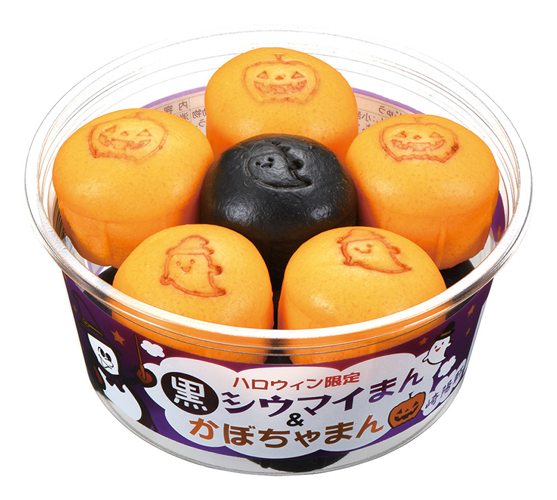 黒シウマイまん&かぼちゃまん