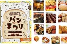 ららぽーと横浜、パンまつりイベントを10月20日・21日開催!