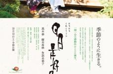映画「日日是好日」横浜市とタイアップ お茶スポット巡りキャンペーン実施
