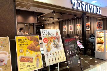 サンマルクカフェ、横浜ワールドポーターズにオープン!
