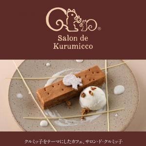 クルミッ子のカフェ「サロン・ド・クルミッ子」が鎌倉の本店に!予約プレートも