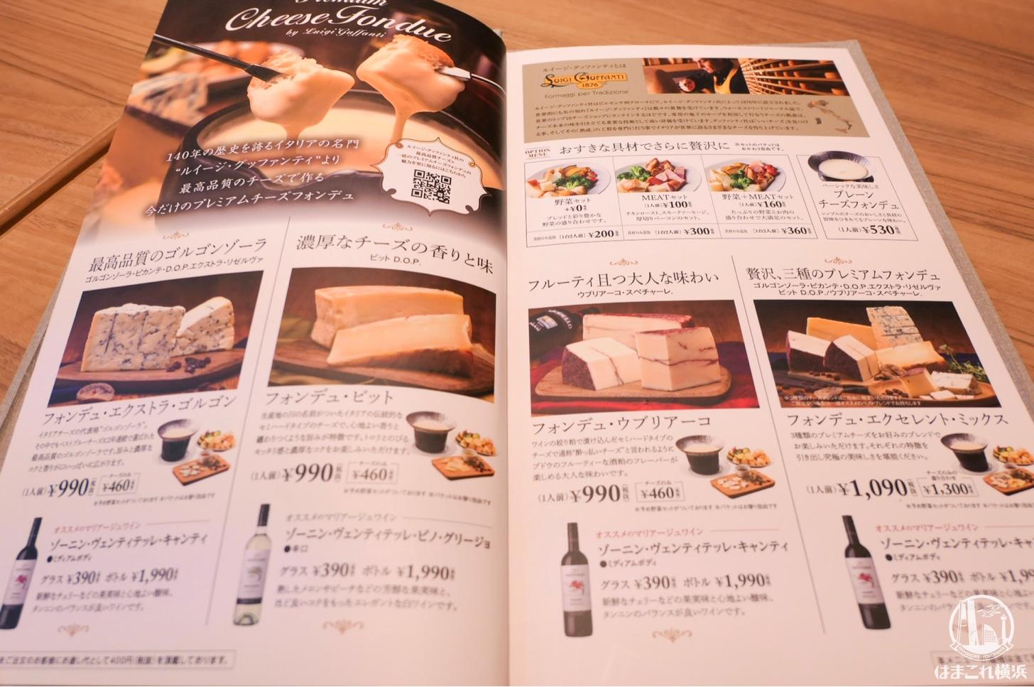 4種類のチーズフォンデュ