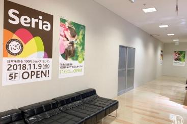 セリアが横浜駅・マルイシティ横浜にオープン!
